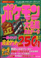 ポケモン金銀大名鑑&完全データ (おおぞらゲームシリーズ)