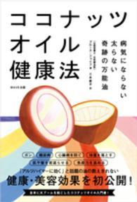 ココナッツオイル健康法 - 病気にならない太らない奇跡の万能油
