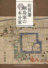 佐賀藩鍋島家の本分家 (佐賀学ブックレット 1)