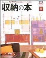 収納の本―オレンジページインテリア (オレンジページムック)