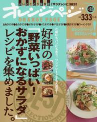 好評の「野菜いっぱい!おかずになるサラダ」レシピを集めました。 - ご飯にもパンにも合う、ワンプレ-トでも大満足! Orange page books