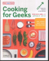Cooking for Geeks―料理の科学と実践レシピ