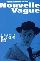 """ヌーヴェル・ヴァーグ―""""新しい波""""の奇蹟 (NEKO CINEMA BOOK ACADEMIC SERIES)"""