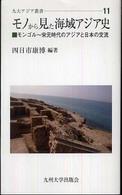 モノから見た海域アジア史-モンゴル~宋元時代のアジアと日本の交流