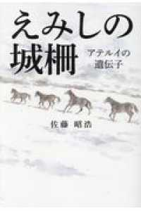 えみしの城柵―アテルイの遺伝子