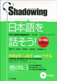 Shadowing日本語を話そう! <初~中級編>