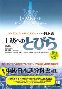 上級へのとびら - コンテンツとマルチメディアで学ぶ日本語