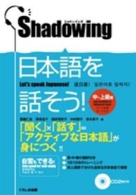 Shadowing日本語を話そう! <中~上級編>