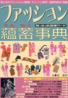 ファッション蘊蓄辞典