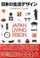日本の生活デザイン-20世紀のモダニズムを探る