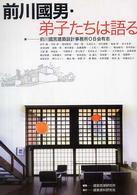 前川國男・弟子たちは語る(建築ライブラリー17)