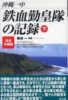 沖縄一中 鉄血勤皇隊の記録(下)