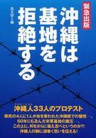 沖縄は基地を拒絶する