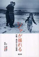 シマが揺れる—沖縄・海辺のムラの物語