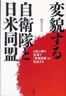 変貌する自衛隊と日米同盟