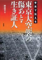 東京大空襲の傷あと・生き証人