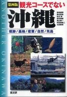 【第四版】観光コースでない沖縄