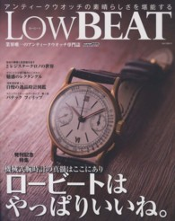 LowBEAT - 機械式腕時計の真髄はここにありロ-ビ-トはやっぱり Cartop mook