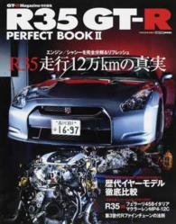 R35 GT-R PERFECT BOOK <2>  Cartop mook
