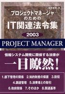 プロジェクトマネージャのためのIT関連法令集〈2003〉