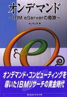 オンデマンド―IBM eServerの奇跡