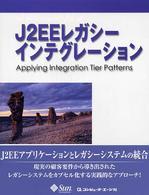 J2EEレガシーインテグレーション