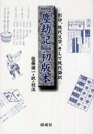 塵劫記(寛永4年初版)