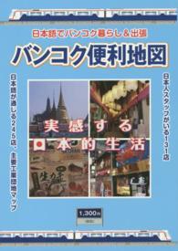 バンコク便利地図 - 日本語でバンコク暮らし&出張