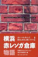 横浜赤レンガ倉庫物語