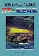 日本の航空母艦―軍艦メカニズム図鑑