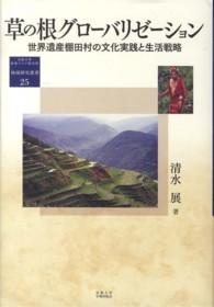 草の根グローバリゼーション-世界遺産棚田村の文化実践と生活戦略
