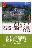 古代マヤ 石器の都市文明