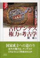 古代アンデス--権力の考古学