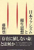 日本ファシズムと優生思想