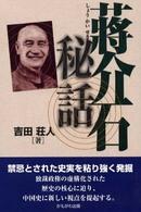 蒋介石秘話