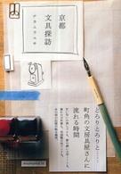 京都文具探訪