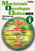 Macintosh Developer Online縮刷版〈Vol.1〉
