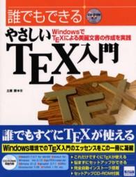 誰でもできるやさしいTEX入門―WindowsでTEXによる美麗文書の作成を実践