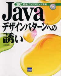 Javaデザインパターンへの誘い―〈脱〉初級プログラミング宣言 (〈脱〉初級プログラミング宣言)