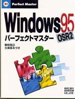 Windows95 OSR2 パーフェクトマスター (Perfect Master)