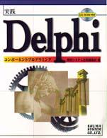 実践Delphiコンポーネントプログラミング