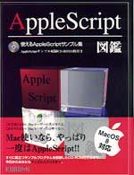 AppleScript図鑑―使えるAppleScriptサンプル集
