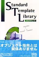 Standard Template Libraryプログラミング