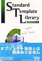 Standard Template Libraryプログラミング