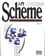 入門Scheme―Scheme入門からXツールを使ったアプリケーションプログラミングまで