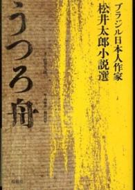 うつろ舟 ─ブラジル日本人作家・松井太郎小説選