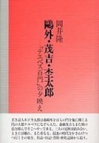 鴎外・茂吉・杢太郎 「テエベス百門」の夕映え