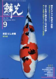 鱗光 <2014-9>  史記にしき鯉・春秋編/鯉きちクラブ座談会