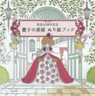 徹子の部屋ぬり絵ブック - 放送40周年記念