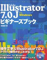 Adobe Illustrator7.0J For Windowsビギナーズブック